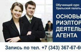 Курсы агентов по недвижимости