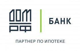 Банк ДОМ.РФ снизил процент по ипотеке на вторичку до 7,8%