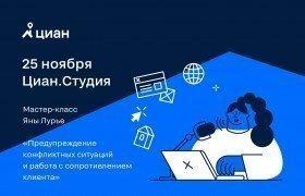 25 ноября мастер-класс Яны Лурье
