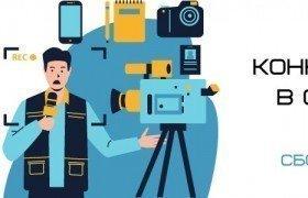 Конкурс журналистов по недвижимости