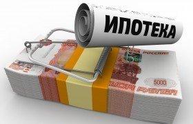 Задолженность граждан по ипотеке почти 9 трлн рублей