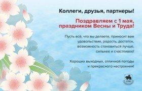 Поздравляем с праздником Весны и Труда 1 мая!