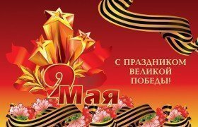 Поздравляем с праздником Днем Победы 9 Мая