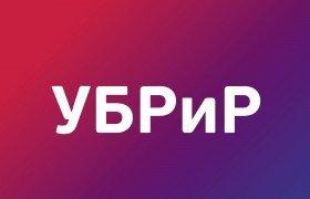 Новые условия по ипотеке УБРиР