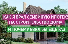 История семейной ипотеки на строительство дома