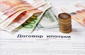 Средний чек по ипотеке