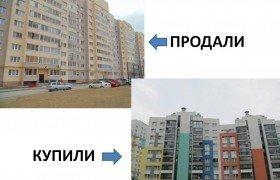 Обмен 1-комнатной квартиры по ул. Кольцевая на 2-х комнатную в Академическом