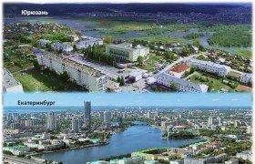 Межрегиональная сделка Юрюзань-Екатеринбург