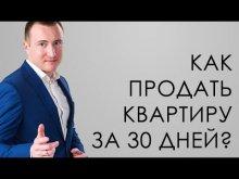 Как продать квартиру за 30 дней. Сергей Шулик. Видео для риэлторов