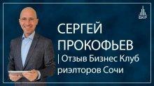Работа риэлтора с покупателем по предоплате. Сергей Прокофьев.