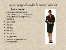 Как одеваться риэлтору